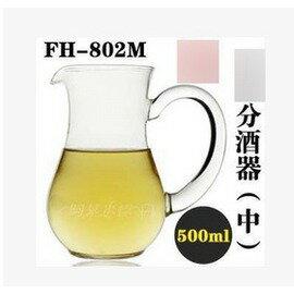~雅和分酒器~中~FH~802M~500ml~寬10~高15cm~1套  組~耐熱玻璃杯