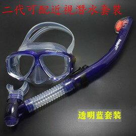 【浮潛三寶套裝-二代近視-1套/組】游泳蛙鏡浮潛潛水鏡乾式呼吸管成人兒童浮潛潛水近視防水霧面罩套裝(配近視度數結帳時請備註)-76005