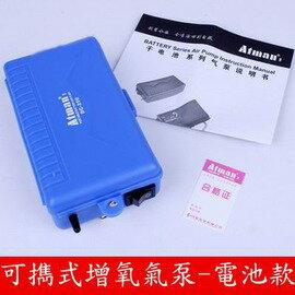 【可?式增氧氣泵-電池款-13*7*4-氣管54cm-2套/組】魚缸增氧氣泵 可?式乾電池氧氣泵 氧氣機(不含電池)DC250-76016