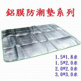 【鋁膜防潮墊-1.5*1.8米-2套/組】PE膜+珍珠棉+鋁膜 厚度0.25mm 多人鋁膜墊 防潮墊 野餐墊 帳篷墊 地席 外袋包裝-76007