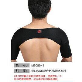 【運動護具-護肩-保暖雙肩-5059-1-單只/包-1包/組】專業運動護具護肩雙肩籃球運動防護肩帶保暖護具保護雙肩-56041