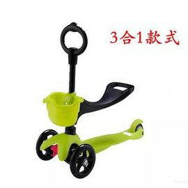 【兒童滑板車-三合一閃光輪-買一送九(護具套裝)-1套/組】 三合一滑板車 滑輪車 閃光滑行車,送T型把手車桿-56007