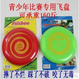 ~青少年軟飛盤~TPR軟膠~直徑24cm~2個  組~ 青少年軟飛盤 極限飛盤 寵物 比賽