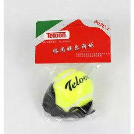 【網球練習繩-4米-橡皮筋繩子+網球-5套/組】初學網球 訓練繩網球 單人練習網球 網球訓練繩 訓練器 高檔球-56007