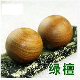 ~保健球~綠檀木~直徑50mm~170g 對~1對 組~保健球 健身球 手球 長壽球 送禮