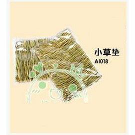 【草墊-小-AI018-271901-3片/組】兔子龍貓天竺鼠 小寵物專用 小草墊-79023