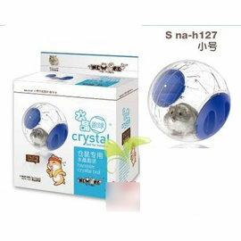 【倉鼠水晶跑球-小號-NA-H127-直徑12-2個/組】小號倉鼠水晶跑球,直徑12cm-79023