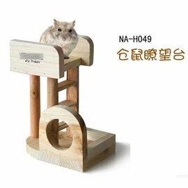 【倉鼠瞭望台-杉木-H049-090713-2個/組】倉鼠瞭望台 遙望台,9.5*7*13cm-79023