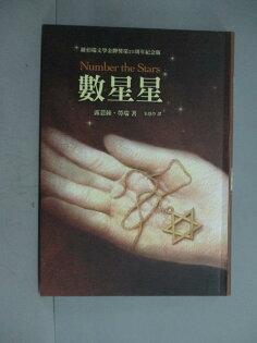 【書寶二手書T1/兒童文學_OCU】數星星_露薏絲‧勞瑞