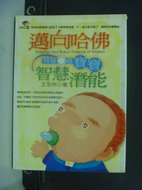【書寶二手書T4/親子_NLU】邁向哈佛—啟發0歲寶寶智慧潛能_王京州