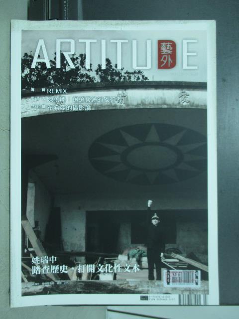 【書寶二手書T1/雜誌期刊_YAH】Artitude藝外_58期_踏查歷史打開文化性文本等