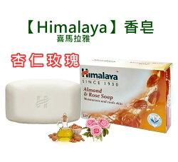 印度【Himalaya】香皂 (杏仁玫瑰) 125g