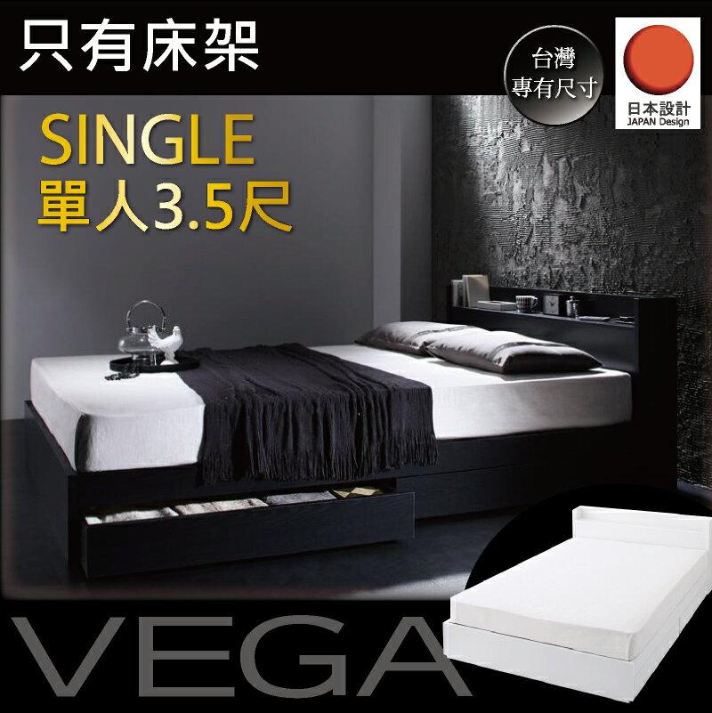【日本林製作所】VEGA單人床架/3.5尺/床頭櫃/抽屜收納/附插座