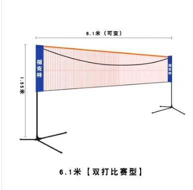 羽毛球网架 簡易折疊羽毛球網架便攜式標準比賽移動網柱毽球支架子