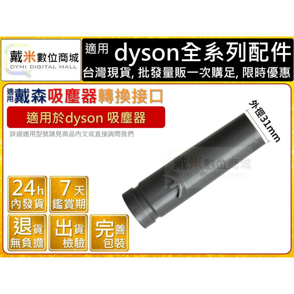 台灣發貨 適用 dyson 戴森 吸塵器 專用轉接頭 轉換頭 轉換 DC59 62 V6 48 52 轉接 異徑 接頭