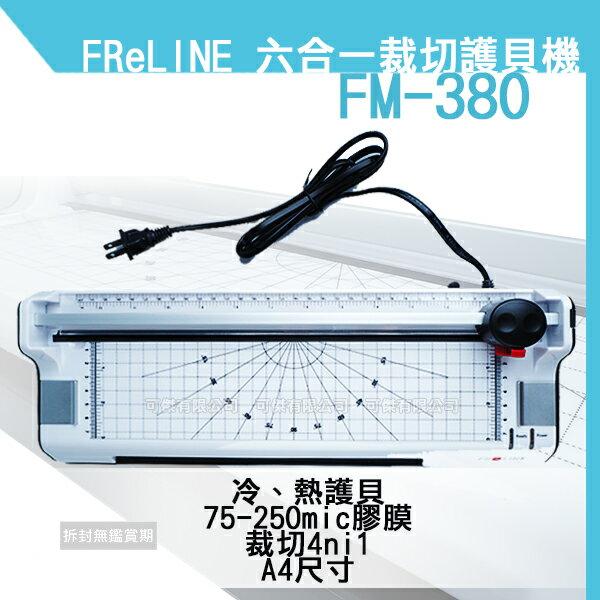 可傑 FReLINE 六合一裁切護貝機 FM-380 A4尺寸專業冷、熱護貝 操作簡單 方便使用