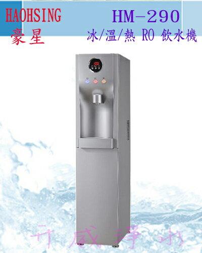 HM-290 冰溫熱RO飲水機[6期0利率]