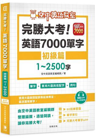 完勝大考英語7000單字:初級篇1~2500字(附app開通序號)