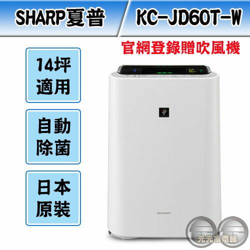 【SHARP夏普】日本製 空氣清淨機 KC-JD60T / KC-JD60T-W