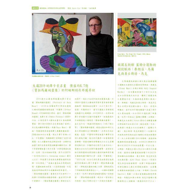 亞洲藝術新聞4月2019第171期