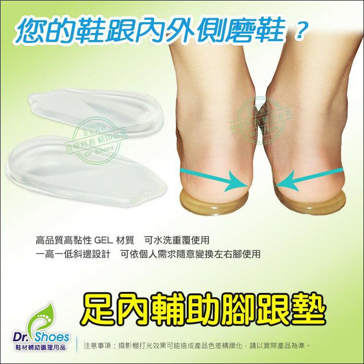 自黏足內外足跟墊 x型o型鞋墊腳跟墊 修鞋磨內外側透明矽膠鞋墊 LaoMeDea