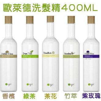 歐萊德 茶花/竹萃/綠茶/香檳玫瑰/紫玫瑰 洗髮精 400ml