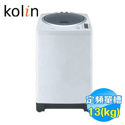 歌林 Kolin 10公斤單槽洗衣機 BW-13S01