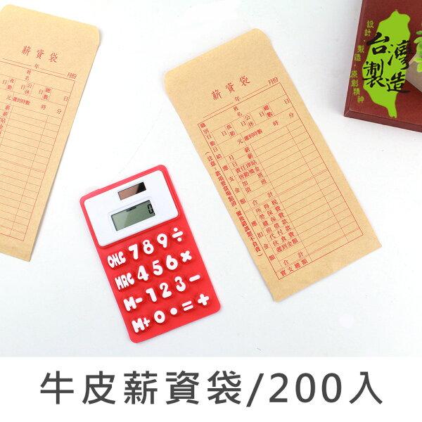 珠友LP-10059牛皮薪資袋薪水袋200入