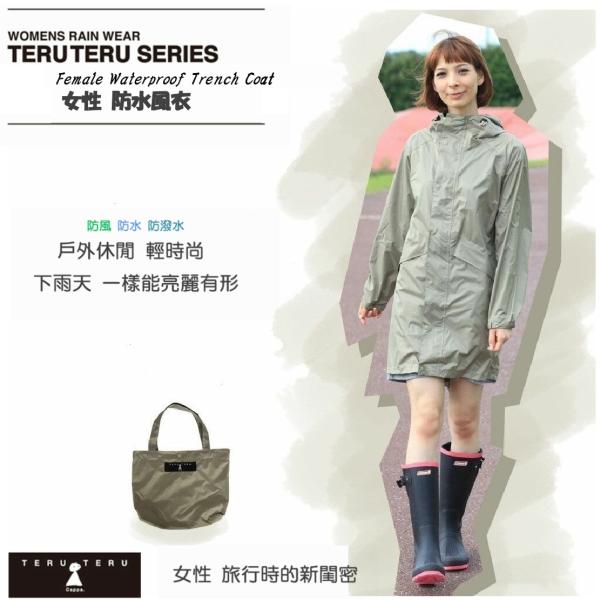 日本進口女用防水風衣。防風防水戶外休閒輕時尚。雨天也是IT GIRL