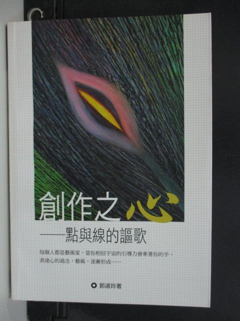 【書寶二手書T1/藝術_LAD】創作之心:點與線的謳歌_郭淑玲