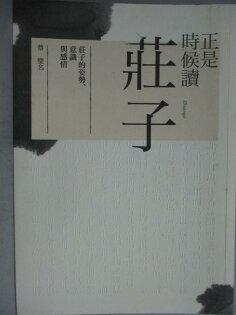 【書寶二手書T1/哲學_KEF】正是時候讀莊子-莊子的姿勢、意識與感情_蔡璧名