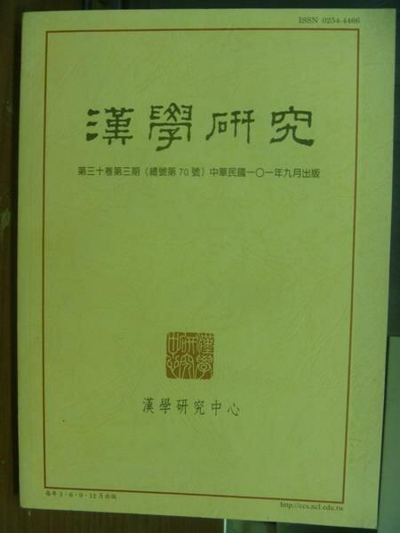 【書寶二手書T7/大學文學_PLP】漢學研究_第30卷第3期