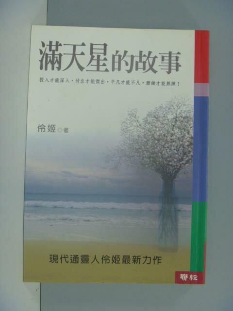 【書寶二手書T1/宗教_GBB】滿天星的故事_伶姬