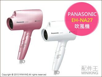 【配件王】日本代購 Panasonic 國際牌 EH-NA27 奈米水離子 吹風機 另 EH-NA57 EH-NA97