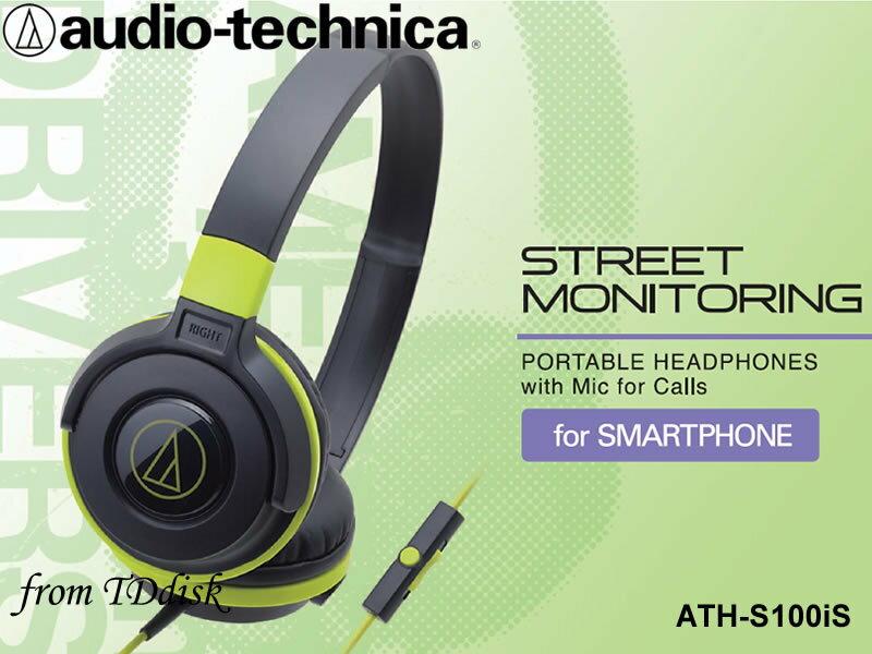 志達電子 ATH-S100iS audio-technica 日本鐵三角 耳罩式耳機 (台灣鐵三角公司貨) For Android Apple