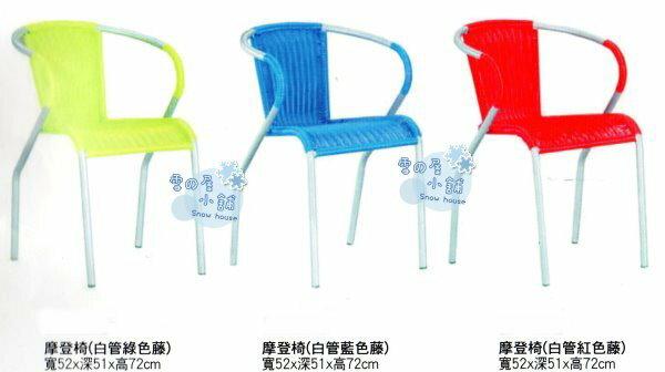 ☆雪之屋小舖☆╯@低價風暴@戶外摩登椅/蘋果椅/藤椅~多種顏色供選擇