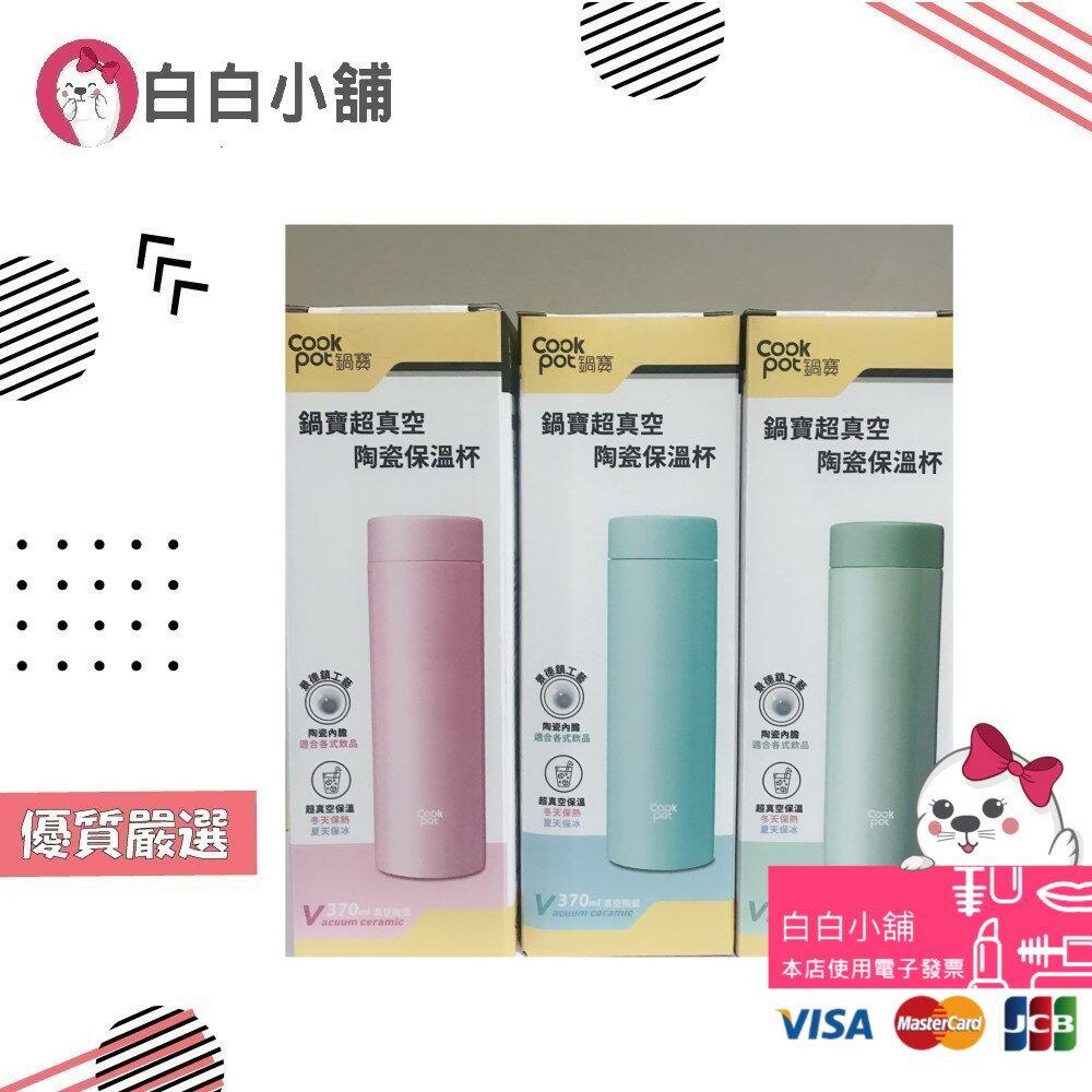 鍋寶超真空陶瓷保溫杯(粉色/綠色/藍色)【白白小舖】