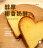 心心相印造型厚片吐司六種口味組合裝 (24片入 / 免運) 【吐司傅】 5