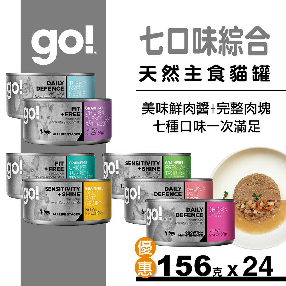 【SofyDOG】Go! 天然主食貓罐 七口味混搭(156g 24件組) - 限時優惠好康折扣