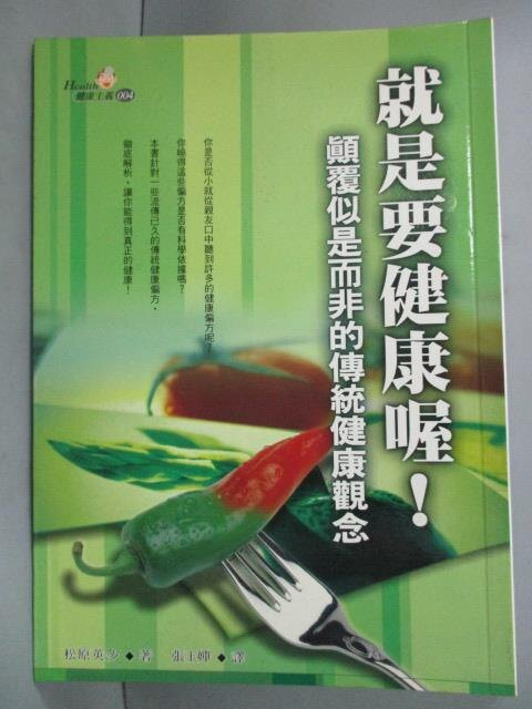 【書寶二手書T1/養生_GJW】就是要健康喔-顛覆似是而非的傳統健康觀念_松原英多