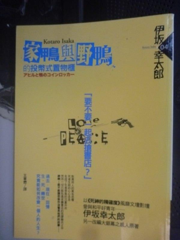 【書寶二手書T3/一般小說_LDM】家鴨與野鴨的投幣式置物櫃_伊土反幸太郎