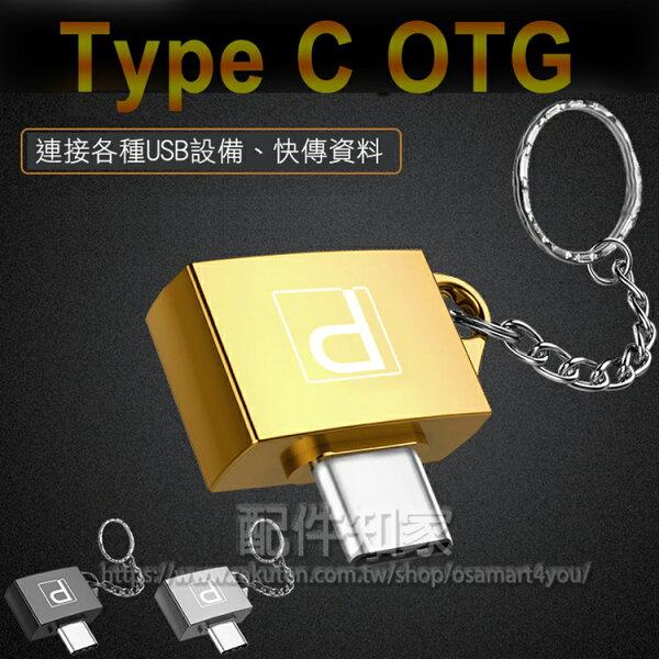 【鑰匙圈】TypeCtoUSB3.1金屬轉接頭快速傳輸OTGHTCASUSLGSAMSUNG小米華為NOKIA3.0-ZY