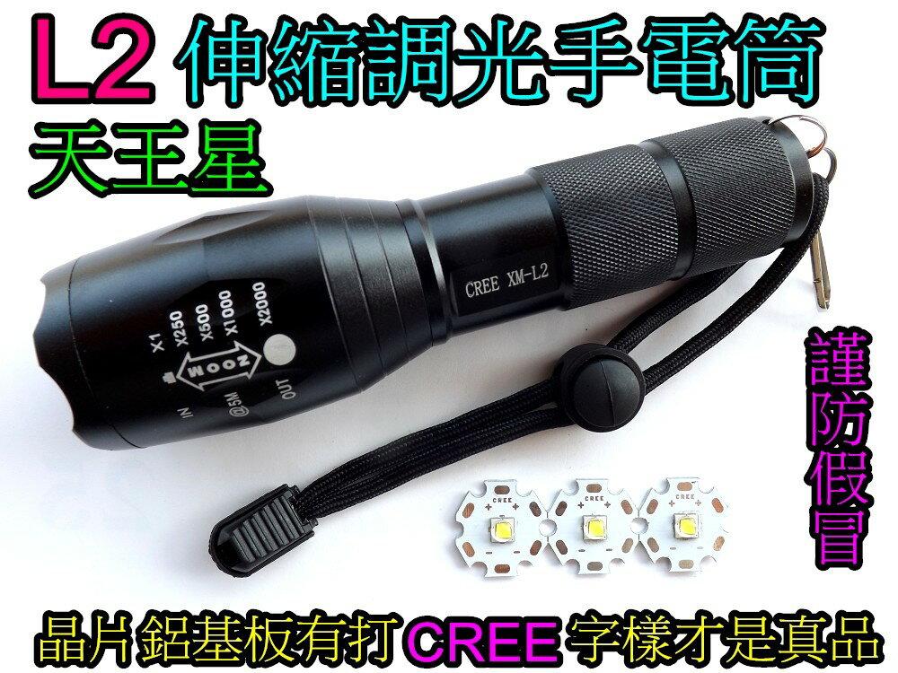 全台網購-(單手電筒)天王星美國CREE XM-L2 LED伸縮調光手電筒強光1200流明超亮光.騎車登山露營戶外照明釣魚18650