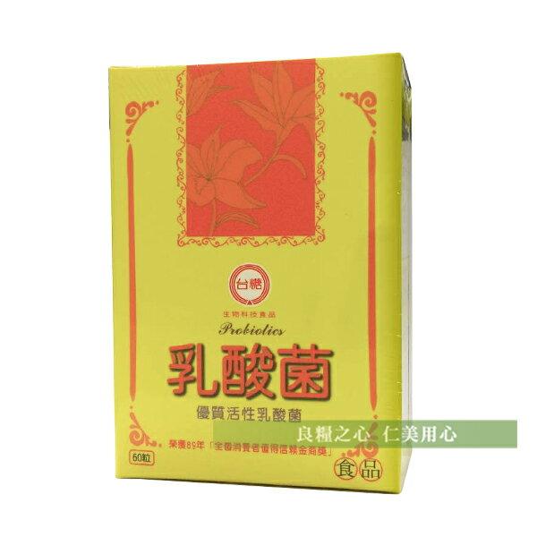 台糖 乳酸菌(60粒/盒)