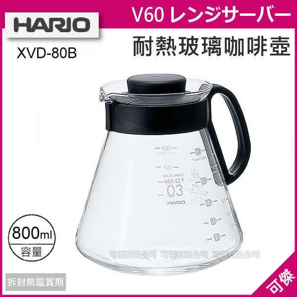 日本 HARIO V60 XVD-80B  經典耐熱咖啡壺  玻璃壺 環型把手 有刻度 可微波 800ml 可傑