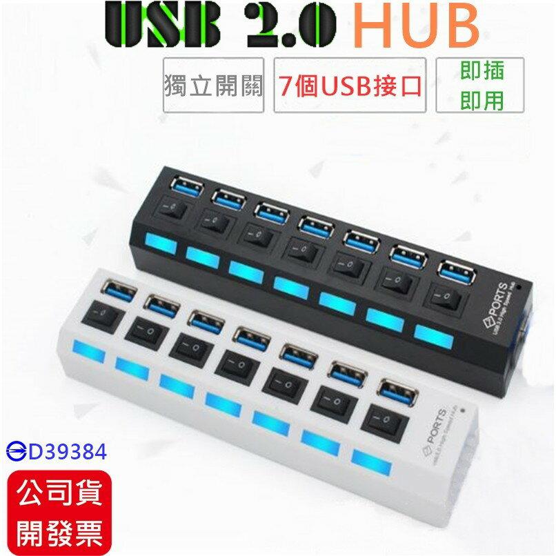真USB 2.0 HUB 插座型 usb hub hdmi線 mhl 行動硬碟 隨身碟 2.5吋硬碟