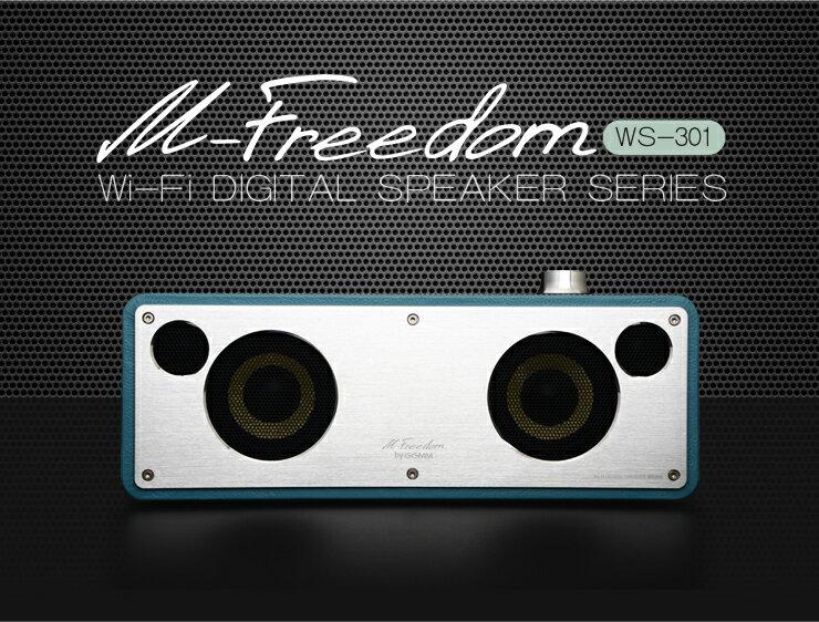 【愛瘋潮】99免運 GGMM M-Freedom 無線Wi-Fi 數位音箱 (WS-301)