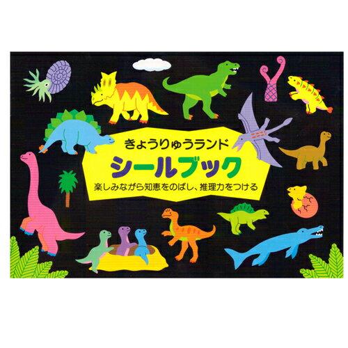 《 日本LIEBAM 》遊戲貼紙書 - 恐龍世界