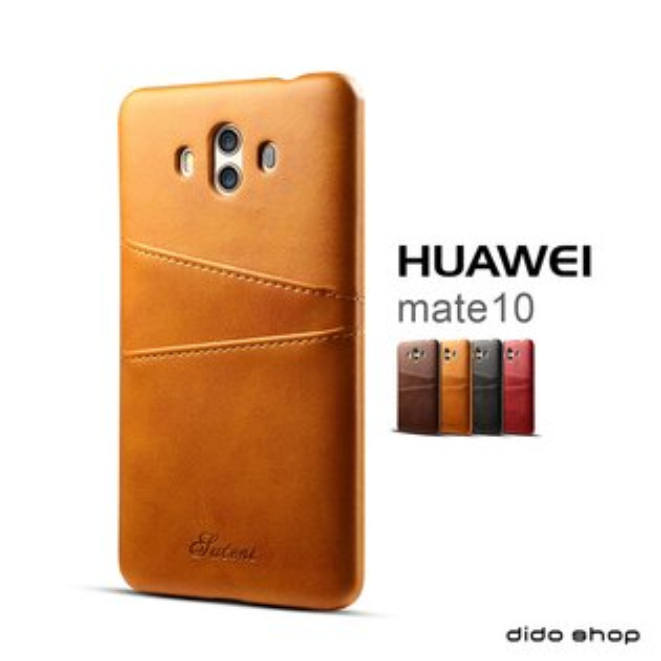華為Mate10仿小牛皮紋可插卡手機保護殼背蓋(KS022)【預購】