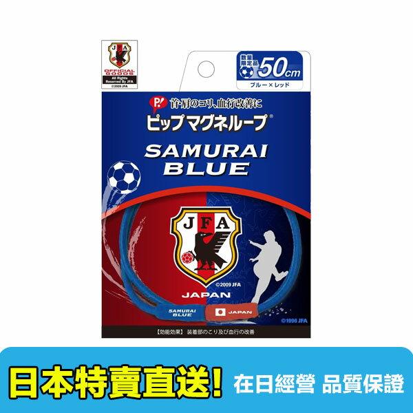 【海洋傳奇】日本 易利氣磁力項圈 SAMURAI BLUE 45/50cm【數量限定日本直送免運】 1